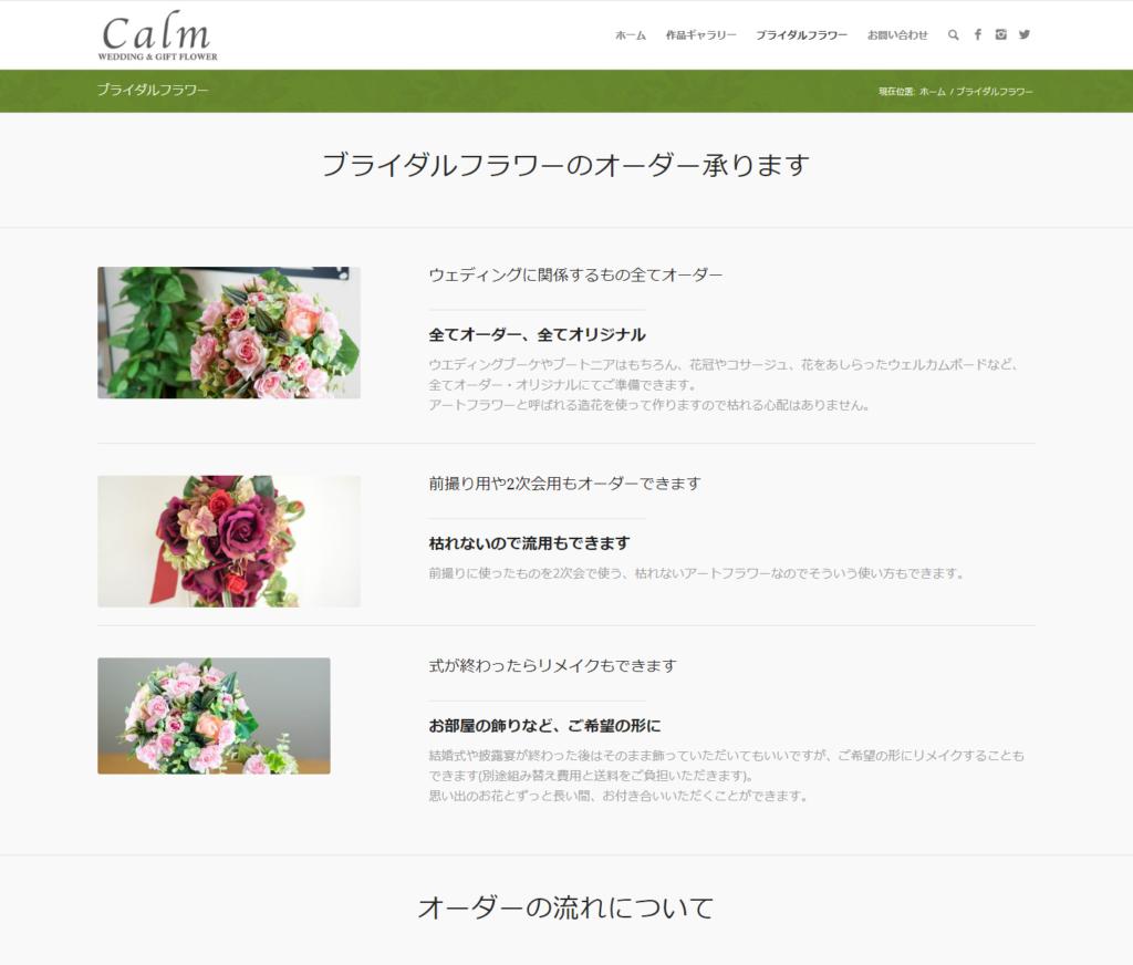 calm Webサイトリニューアル