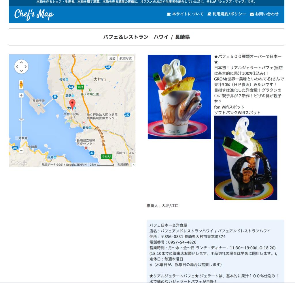 シェフズ・マップ Webサイト構築