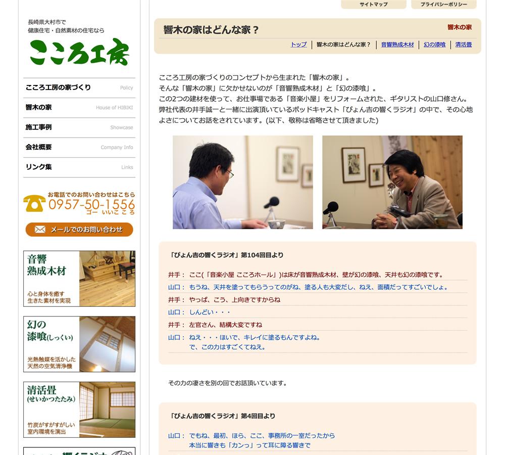 こころ工房株式会社 Webサイト