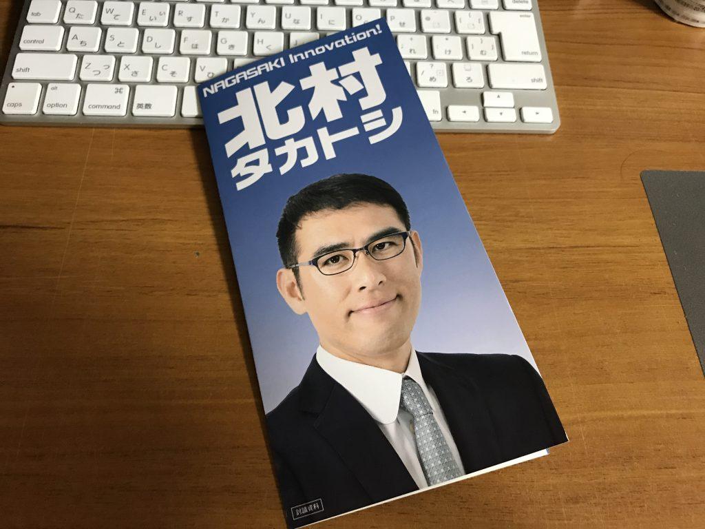 北村タカトシ パンフレット製作