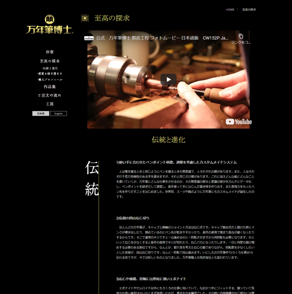 万年筆博士Webサイト