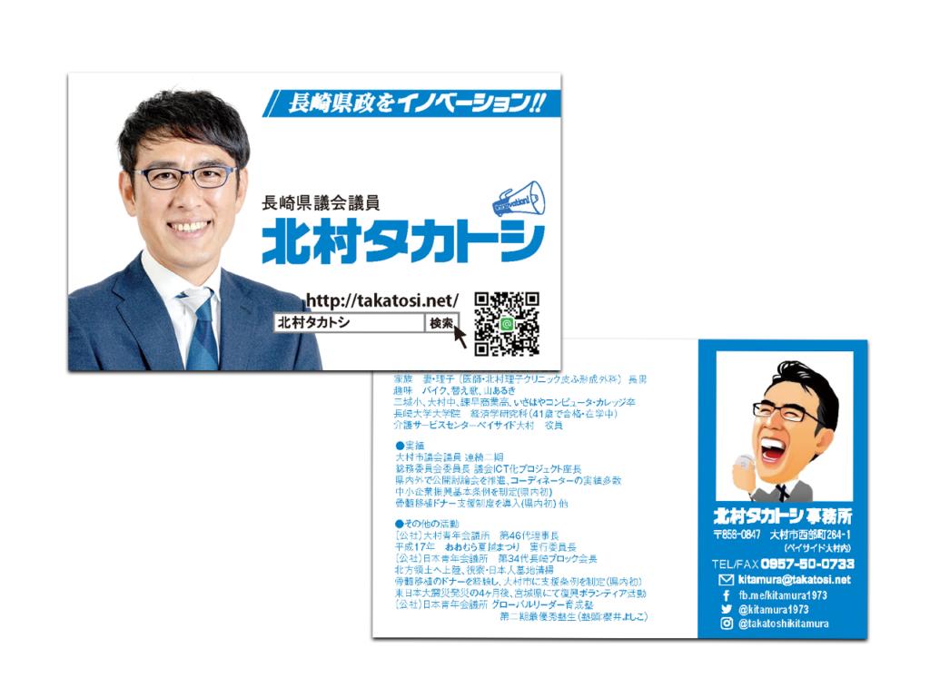 北村タカトシ名刺