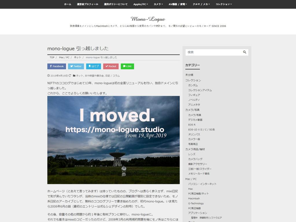 mono-logueサイト移設