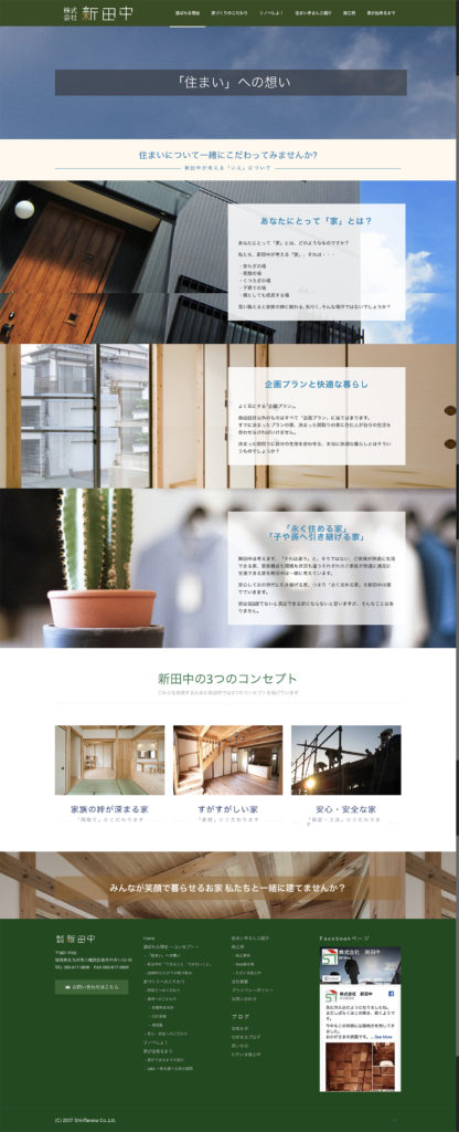 株式会社新田中 Webサイトリニューアル