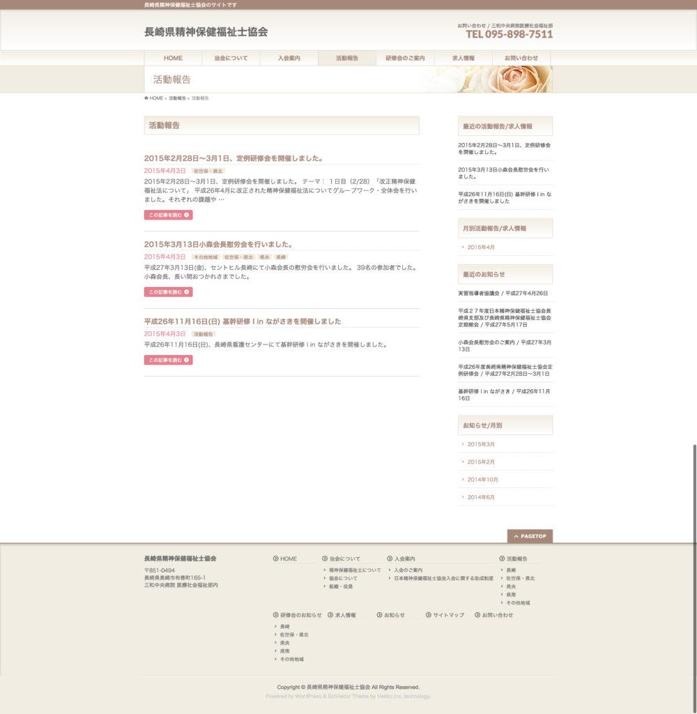 長崎県精神保健福祉士協会Webサイト製作