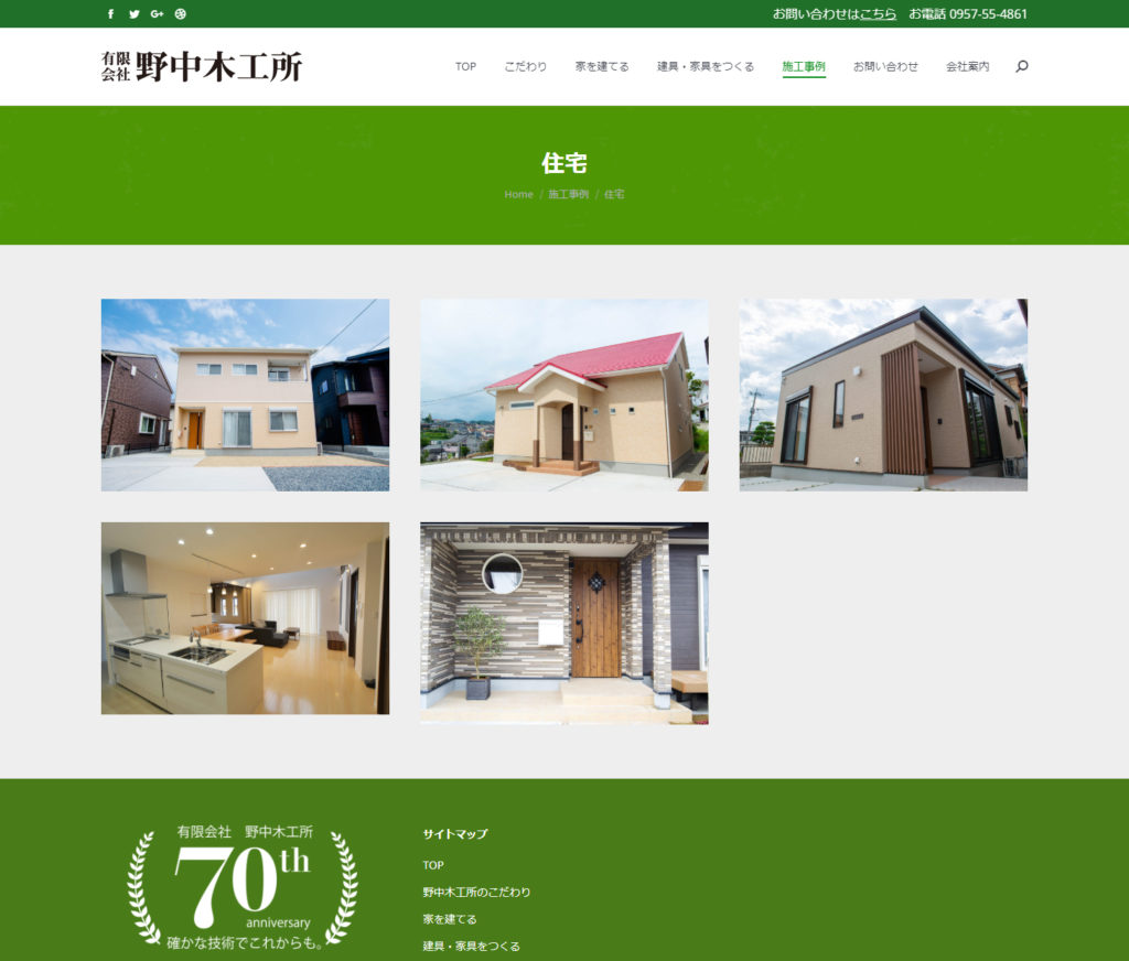 有限会社野中木工所 Webサイトリニューアル