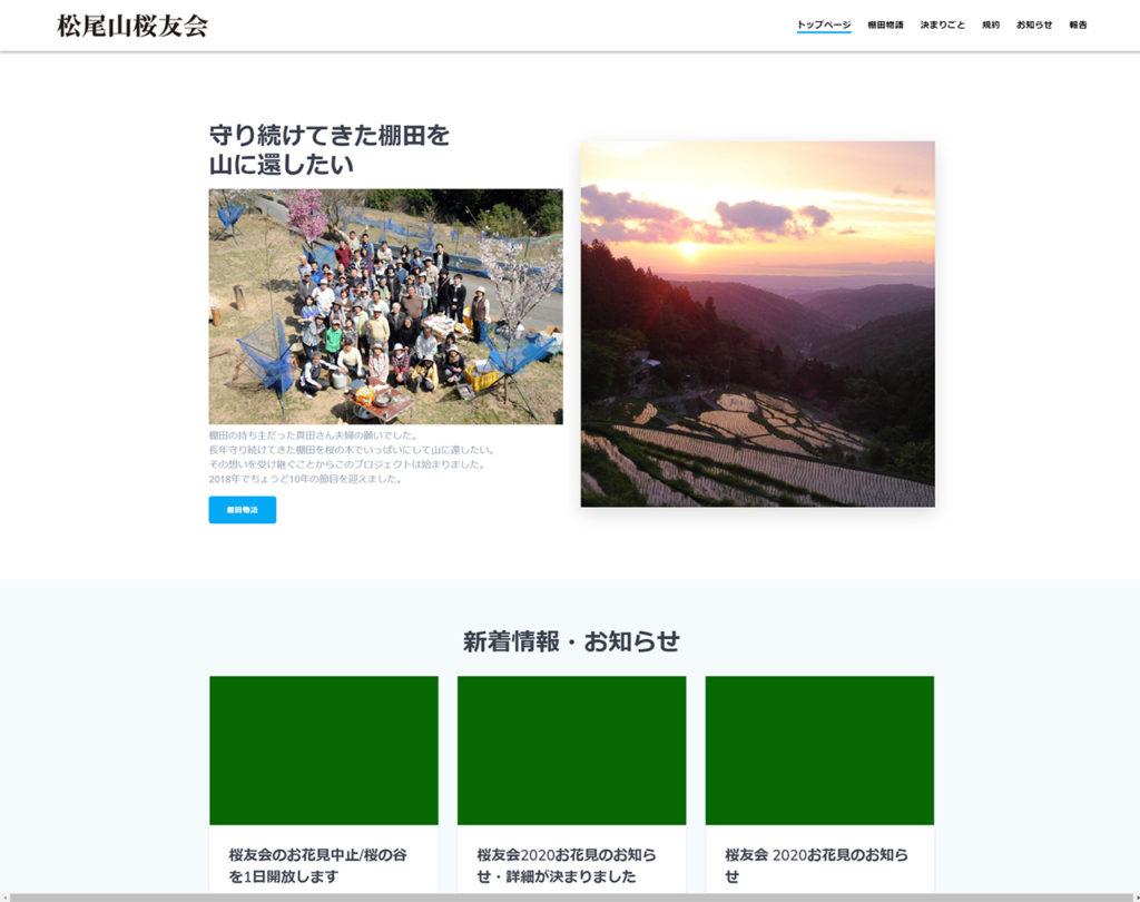 桜友会 Webサイト