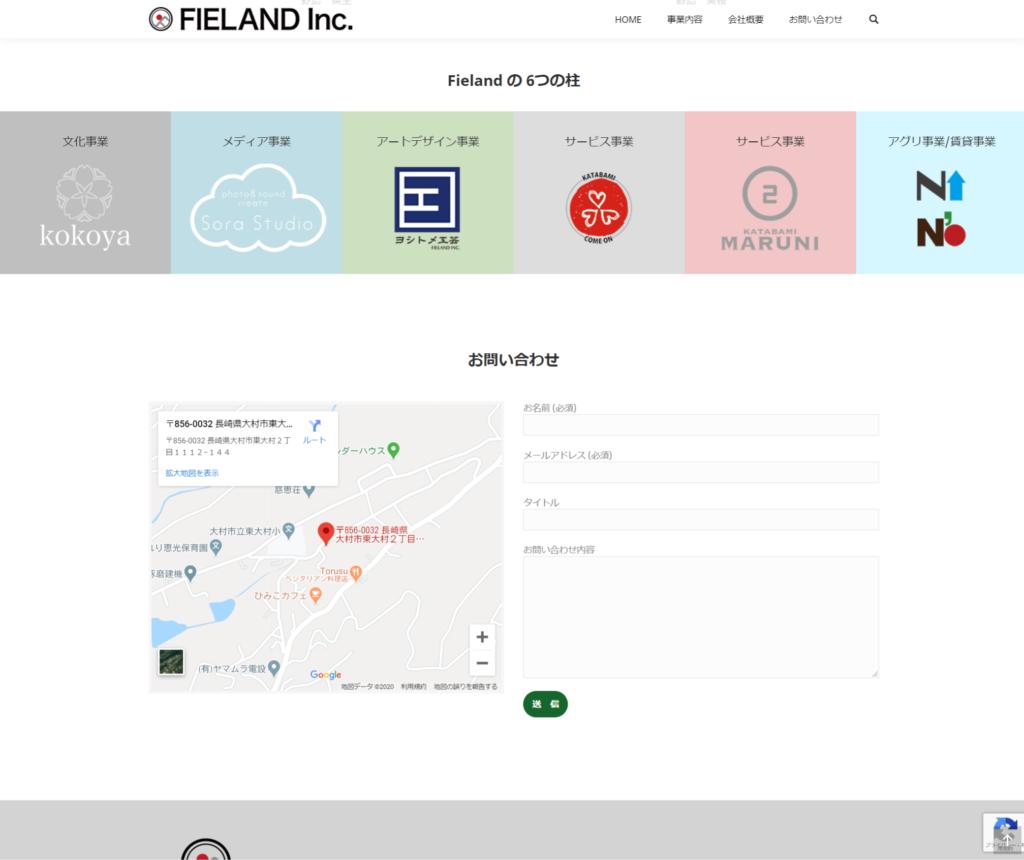 fieland株式会社Webサイト