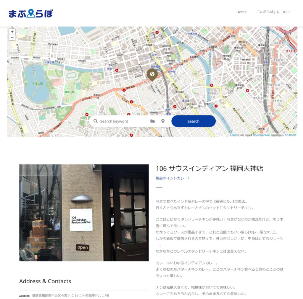 「まぷらぼ」Webサイトリニューアル
