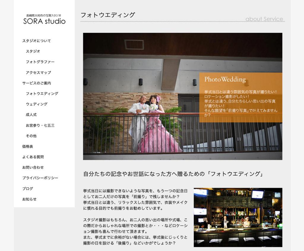 SORA Studio Webサイト構築