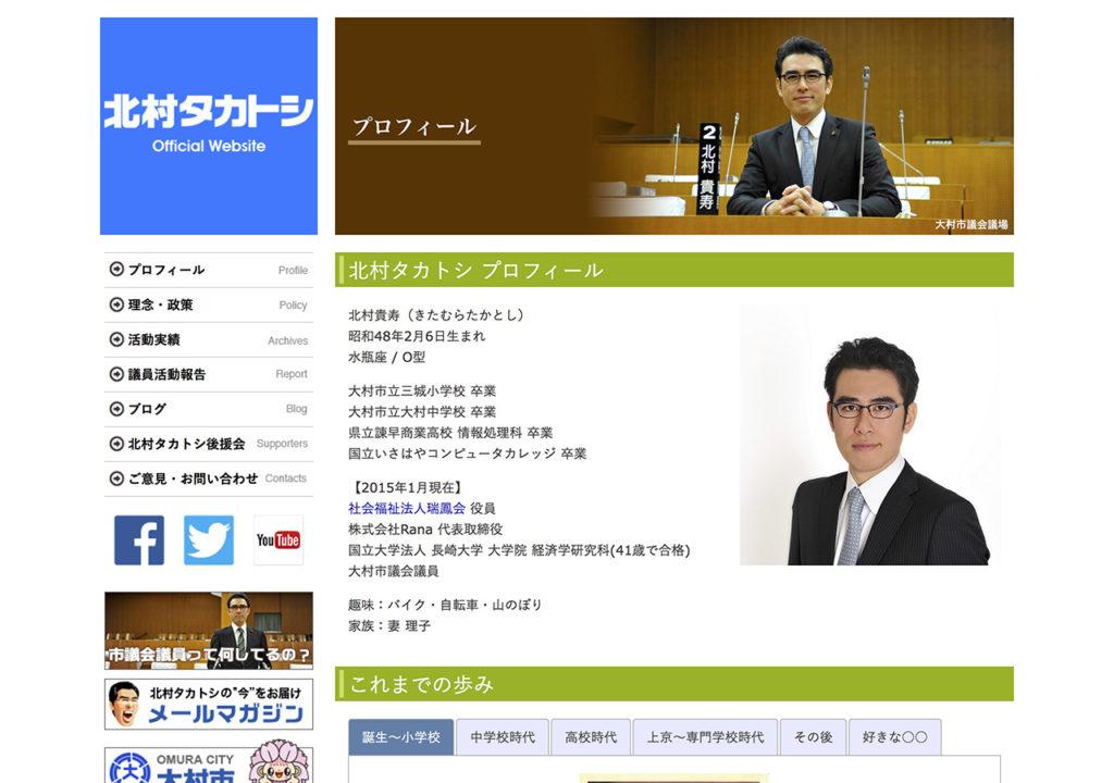 北村タカトシオフィシャルサイト