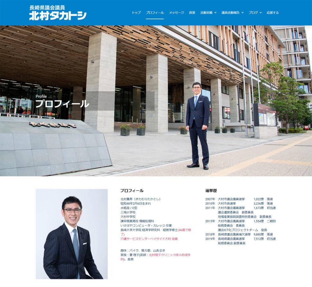 長崎県議会議員 北村タカトシ Webサイトリニューアル