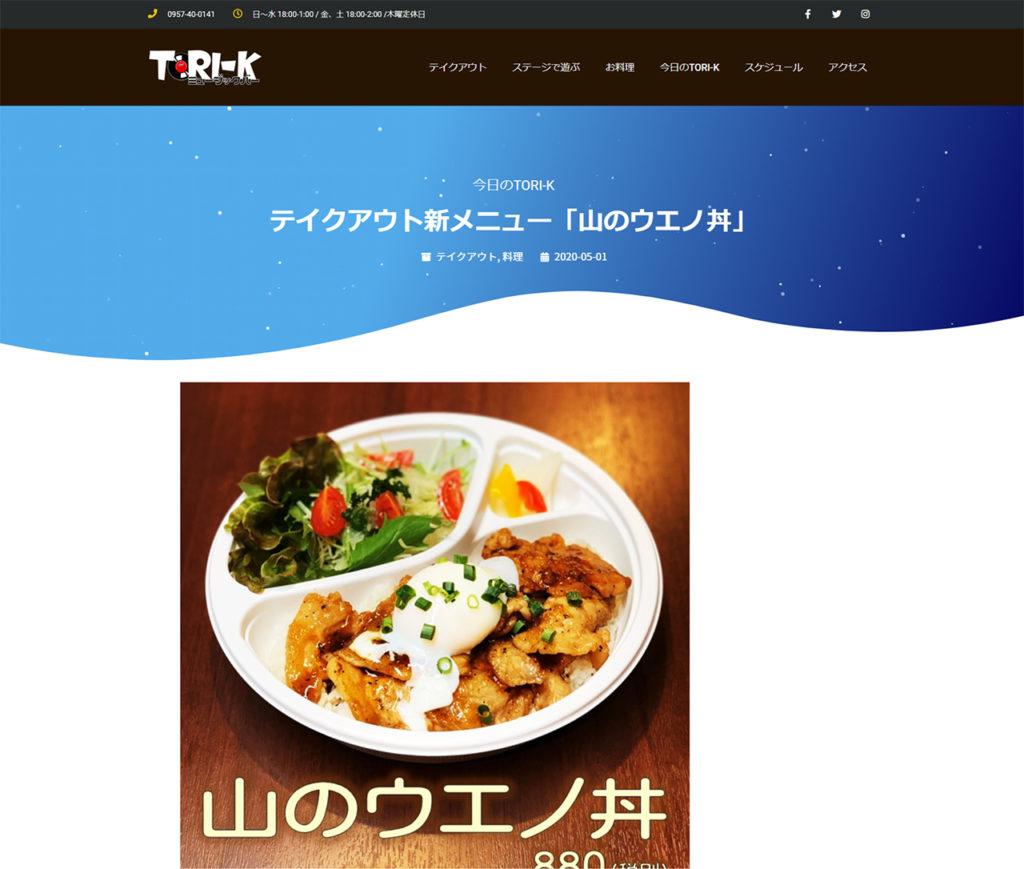 TORI-K Webサイト製作