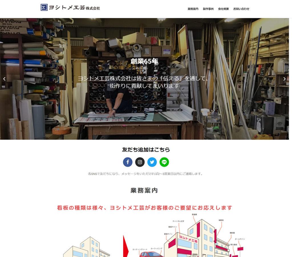 ヨシトメ工芸株式会社 Webサイト制作