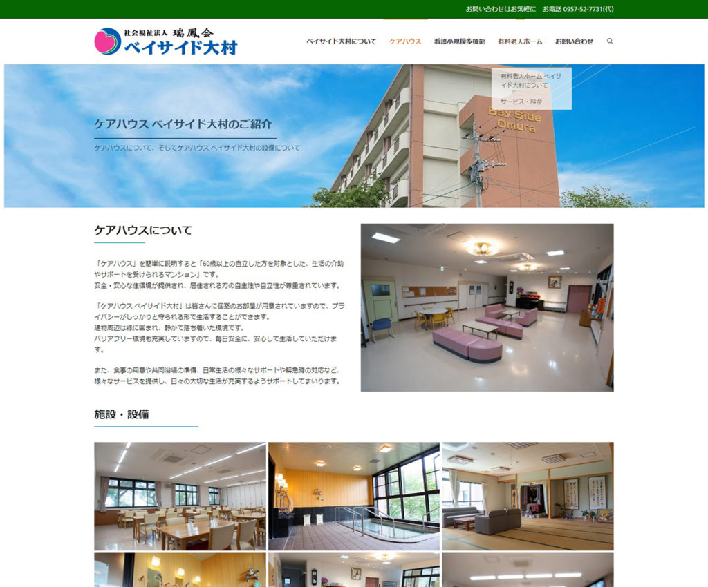 社会福祉法人 瑞鳳会 ベイサイド大村 Webサイトリニューアル