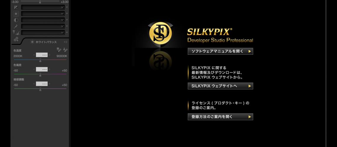 SILKYPIX初期画面